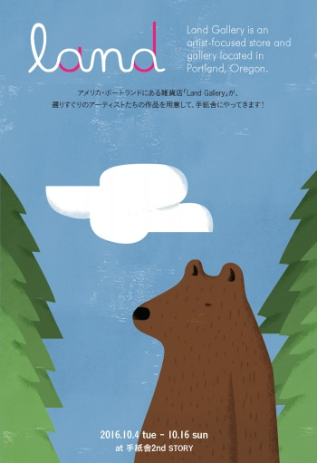 land-toyko.jpg